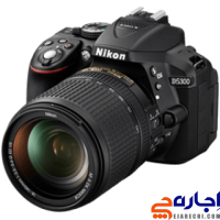 اجاره  دوربین عکاسی نیکون D5300
